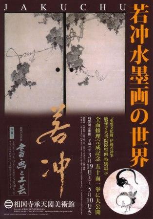 Poster16b4_2