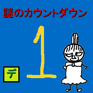 Cocolog_oekaki_2014_08_22_23_50